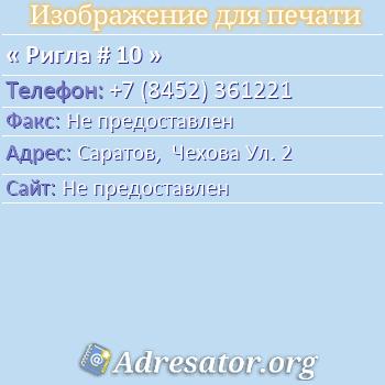 Ригла # 10 по адресу: Саратов,  Чехова Ул. 2