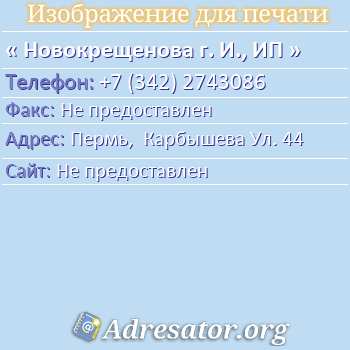 Новокрещенова г. И., ИП по адресу: Пермь,  Карбышева Ул. 44