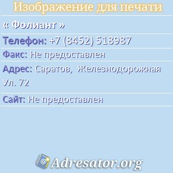 Фолиант по адресу: Саратов,  Железнодорожная Ул. 72