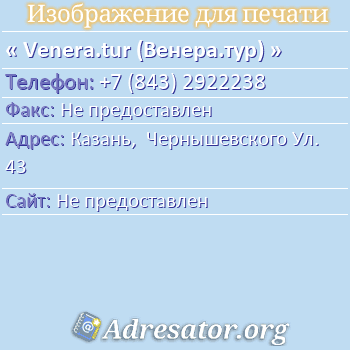 Venera.tur (Венера.тур) по адресу: Казань,  Чернышевского Ул. 43