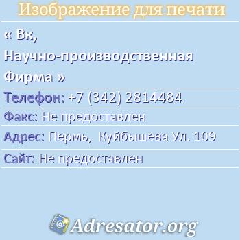 Вк, Научно-производственная Фирма по адресу: Пермь,  Куйбышева Ул. 109
