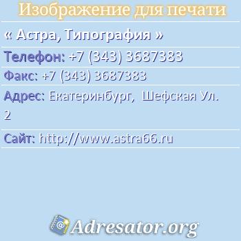Астра, Типография по адресу: Екатеринбург,  Шефская Ул. 2