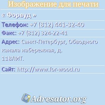 Форвуд по адресу: Санкт-Петербург, Обводного канала набережная, д. 118ЛИТ.