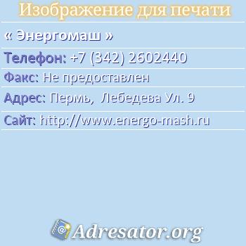 Энергомаш по адресу: Пермь,  Лебедева Ул. 9