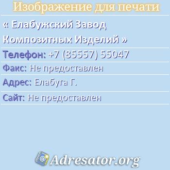 Елабужский Завод Композитных Изделий по адресу: Елабуга Г.