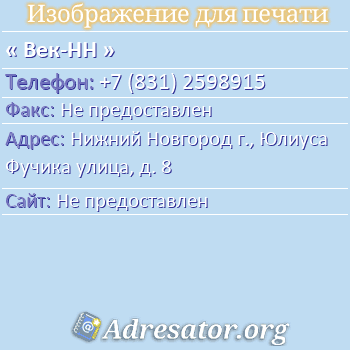 Век-НН по адресу: Нижний Новгород г., Юлиуса Фучика улица, д. 8