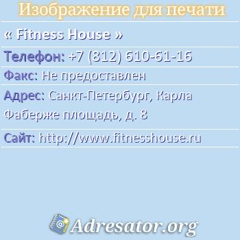 Fitness House по адресу: Санкт-Петербург, Карла Фаберже площадь, д. 8