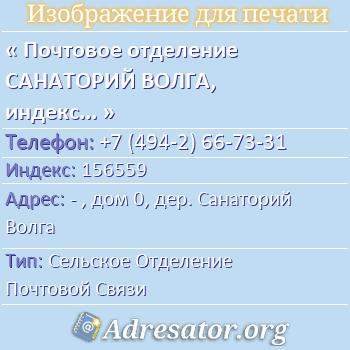 Почтовое отделение САНАТОРИЙ ВОЛГА, индекс 156559 по адресу: -,дом0,дер. Санаторий Волга