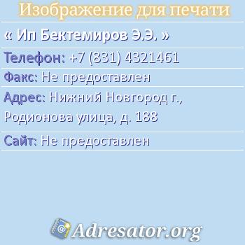 ИП Бектемиров Э.Э. по адресу: Нижний Новгород г., Родионова улица, д. 188