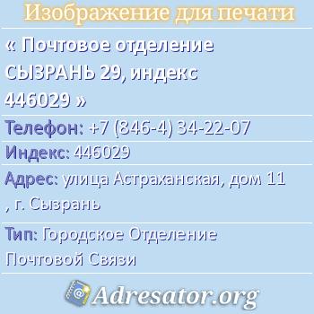 Почтовое отделение СЫЗРАНЬ 29, индекс 446029 по адресу: улицаАстраханская,дом11,г. Сызрань