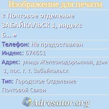Почтовое отделение ЗАБАЙКАЛЬСК 1, индекс 674651 по адресу: улицаЖелезнодорожная,дом1,пос. г. т. Забайкальск