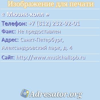Мюзик-холл по адресу: Санкт-Петербург, Александровский парк, д. 4