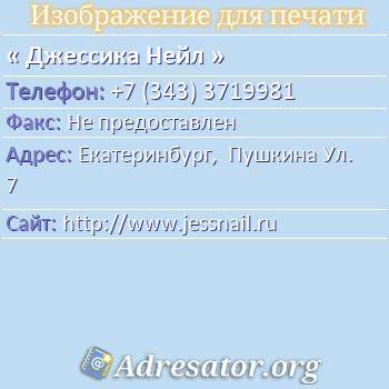 Джессика Нейл по адресу: Екатеринбург,  Пушкина Ул. 7