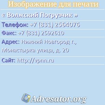 Волжский Погрузчик по адресу: Нижний Новгород г., Монастырка улица, д. 20