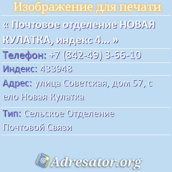 Почтовое отделение НОВАЯ КУЛАТКА, индекс 433948 по адресу: улицаСоветская,дом57,село Новая Кулатка