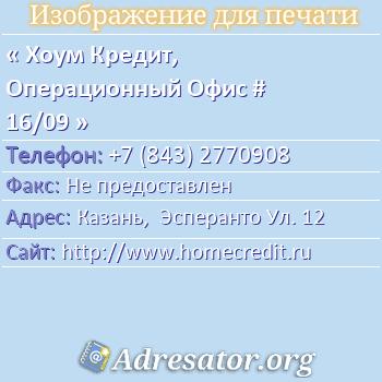 Хоум Кредит, Операционный Офис # 16/09 по адресу: Казань,  Эсперанто Ул. 12