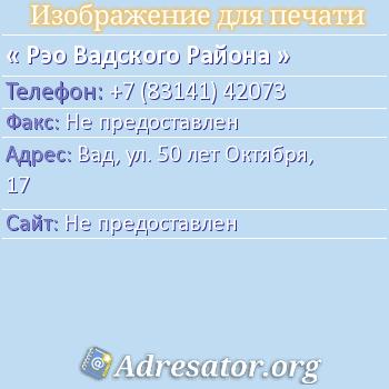 Рэо Вадского Района по адресу: Вад, ул. 50 лет Октября, 17