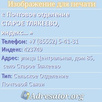 Почтовое отделение СТАРОЕ ТЛЯКЕЕВО, индекс 423749 по адресу: улицаЦентральная,дом85,село Старое Тлякеево