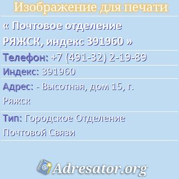 Почтовое отделение РЯЖСК, индекс 391960 по адресу: -Высотная,дом15,г. Ряжск