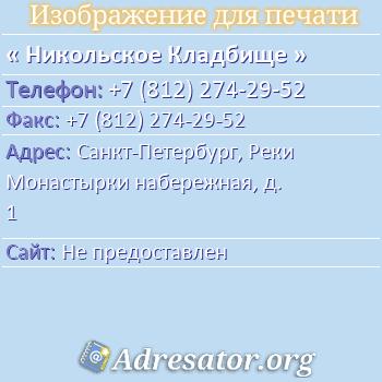 Никольское Кладбище по адресу: Санкт-Петербург, Реки Монастырки набережная, д. 1