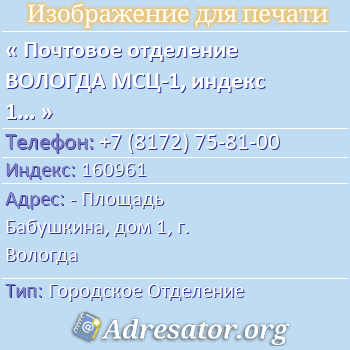 Почтовое отделение ВОЛОГДА МСЦ-1, индекс 160961 по адресу: -Площадь Бабушкина,дом1,г. Вологда