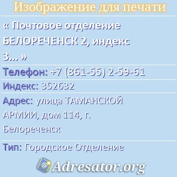 Почтовое отделение БЕЛОРЕЧЕНСК 2, индекс 352632 по адресу: улицаТАМАНСКОЙ АРМИИ,дом114,г. Белореченск