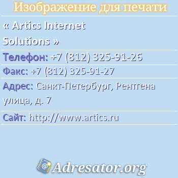 Artics Internet Solutions по адресу: Санкт-Петербург, Рентгена улица, д. 7
