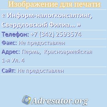 Информ-налогконсалтинг, Свердловский Филиал, ООО по адресу: Пермь,  Красноармейская 1-я Ул. 4