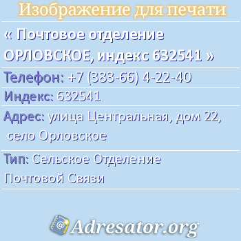 Почтовое отделение ОРЛОВСКОЕ, индекс 632541 по адресу: улицаЦентральная,дом22,село Орловское