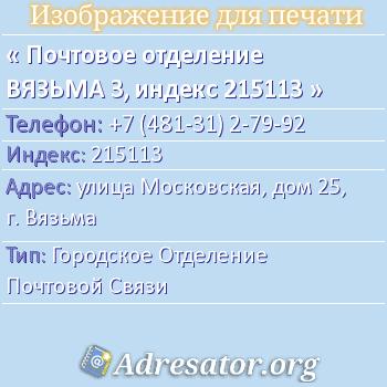Почтовое отделение ВЯЗЬМА 3, индекс 215113 по адресу: улицаМосковская,дом25,г. Вязьма