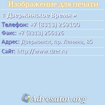 Дзержинское Время по адресу: Дзержинск, пр. Ленина, 85