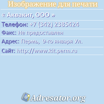 Аквакит, ООО по адресу: Пермь,  9-го января Ул.