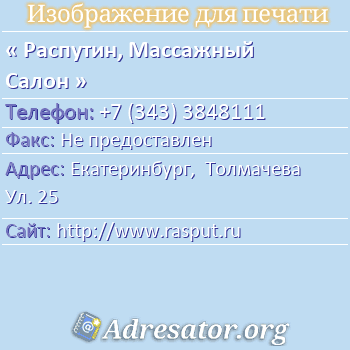 Распутин, Массажный Салон по адресу: Екатеринбург,  Толмачева Ул. 25