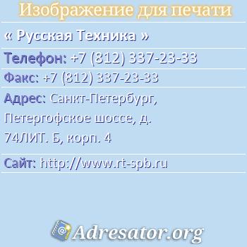 Русская Техника по адресу: Санкт-Петербург, Петергофское шоссе, д. 74ЛИТ. Б, корп. 4