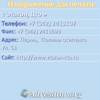 Эталон, Цто по адресу: Пермь,  Полины осипенко Ул. 51