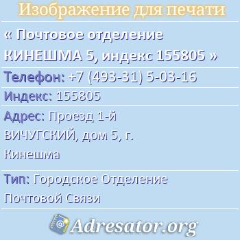 Почтовое отделение КИНЕШМА 5, индекс 155805 по адресу: Проезд1-й ВИЧУГСКИЙ,дом5,г. Кинешма