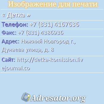 Детка по адресу: Нижний Новгород г., Дунаева улица, д. 8