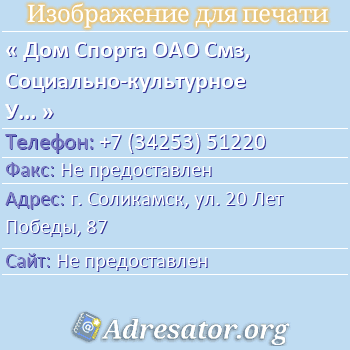 Дом Спорта ОАО Смз, Социально-культурное Учреждение по адресу: г. Соликамск, ул. 20 Лет Победы, 87