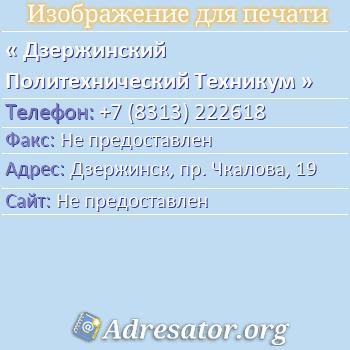 Дзержинский Политехнический Техникум по адресу: Дзержинск, пр. Чкалова, 19