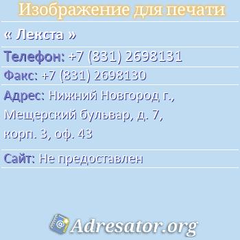 Лекста по адресу: Нижний Новгород г., Мещерский бульвар, д. 7, корп. 3, оф. 43