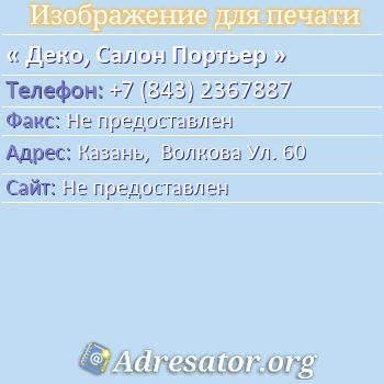 Деко, Салон Портьер по адресу: Казань,  Волкова Ул. 60