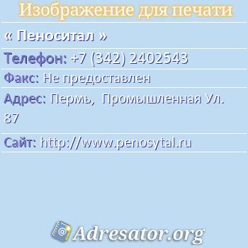 Пеноситал по адресу: Пермь,  Промышленная Ул. 87