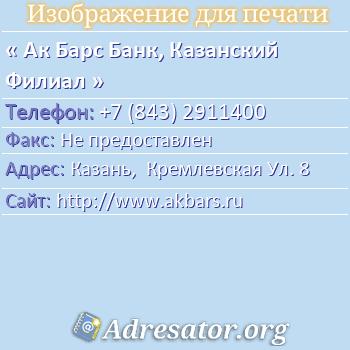 Ак Барс Банк, Казанский Филиал по адресу: Казань,  Кремлевская Ул. 8