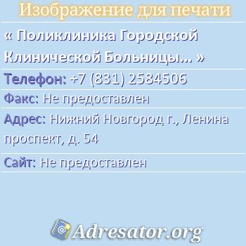 Поликлиника Городской Клинической Больницы # 33 по адресу: Нижний Новгород г., Ленина проспект, д. 54