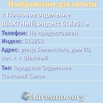 Почтовое отделение ШАХТНЫЙ, индекс 618263 по адресу: улицаБелинского,дом60,пос. г. т. Шахтный