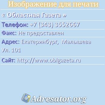 Областная Газета по адресу: Екатеринбург,  Малышева Ул. 101