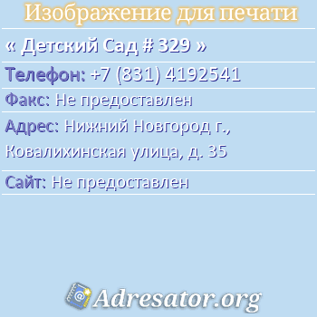 Детский Сад # 329 по адресу: Нижний Новгород г., Ковалихинская улица, д. 35