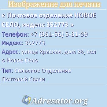 Почтовое отделение НОВОЕ СЕЛО, индекс 352773 по адресу: улицаКрасная,дом36,село Новое Село