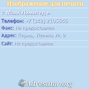 Маяк Лимитед по адресу: Пермь,  Ленина Ул. 9