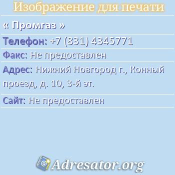 Промгаз по адресу: Нижний Новгород г., Конный проезд, д. 10, 3-й эт.